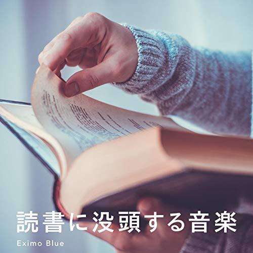 読書に没頭する音楽