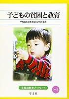 子どもの貧困と教育 (早稲田教育ブックレット)