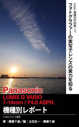 Foton Photo collection samples 117 Panasonic LUMIX G VARIO 7-14mm / F40 ASPH Report: Capture LUMIX GX8 (Japanese Edition)