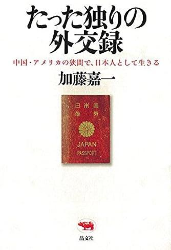 たった独りの外交録 -中国・アメリカの狭間で、日本人として生きる