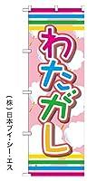 送料0円【わたがし】のぼり旗 (日本ブイシーエス)VO-5026-nobori
