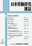 日本労働研究雑誌 2020年 06 月号 [雑誌]