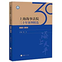 上海海事法院三十年案例精选(1984-2014)