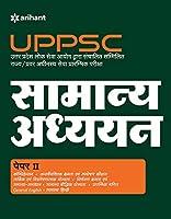 UPPSC Samanya Adhyayan Paper II 2019