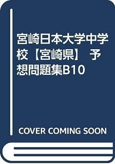 宮崎日本大学中学校【宮崎県】 予想問題集B10