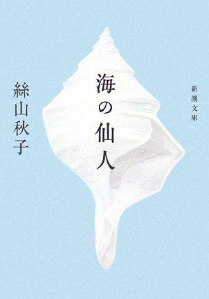 海の仙人 (新潮文庫)