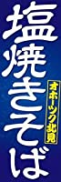 のぼり旗スタジオ のぼり旗 塩焼きそば006 大サイズH2700mm×W900mm