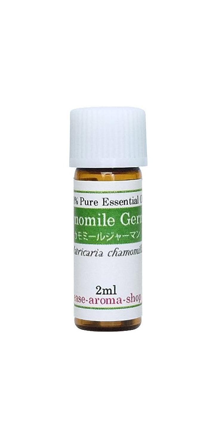 華氏娘情熱的ease アロマオイル エッセンシャルオイル カモミールジャーマン 2ml AEAJ認定精油