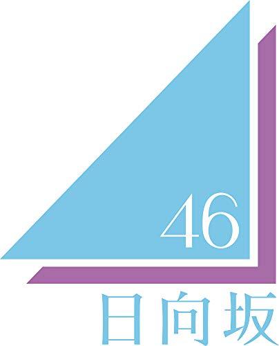 【Amazon.co.jp限定】タイトル未定(TYPE-A)(メガジャケ付) - 日向坂46