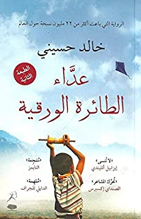 The Kite Runner by Khaled Hosseini from Qatar for Publication
