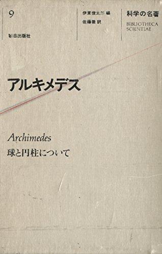 科学の名著〈9〉 アルキメデス カガクノメイチョキュウ アルキメデス
