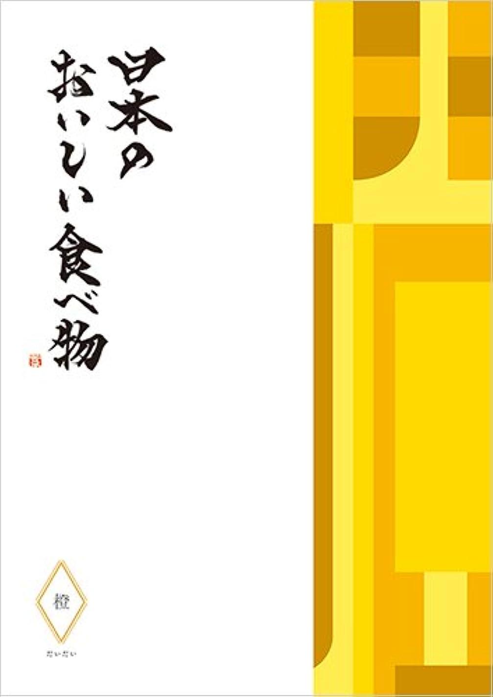 CONCENT 日本のおいしい食べ物 グルメカタログギフト 橙コース