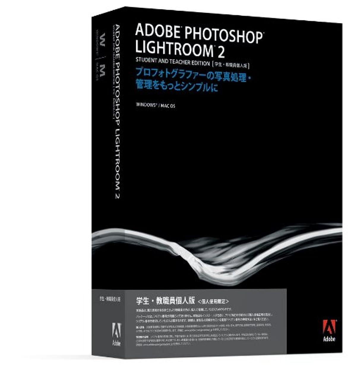 書士喪モード学生?教職員個人版 Adobe Photoshop Lightroom 2.0 日本語版 Windows/Macintosh版 (要シリアル番号申請)