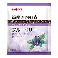 ブルックス ドリップバッグ カフェサプリブルーベリー31袋 コーヒー 珈琲 BROOK'S ブルーベリー 160mg