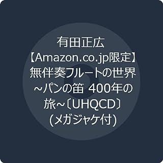 【Amazon.co.jp限定】無伴奏フルートの世界 ~パンの笛 400年の旅~〔UHQCD〕(メガジャケ付)