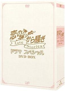 恋のから騒ぎドラマスペシャル LOVE STORIES DVD-BOX