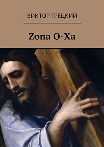 Zona O-Xa: Книга 1. Чёрная дыра (Russian Edition)