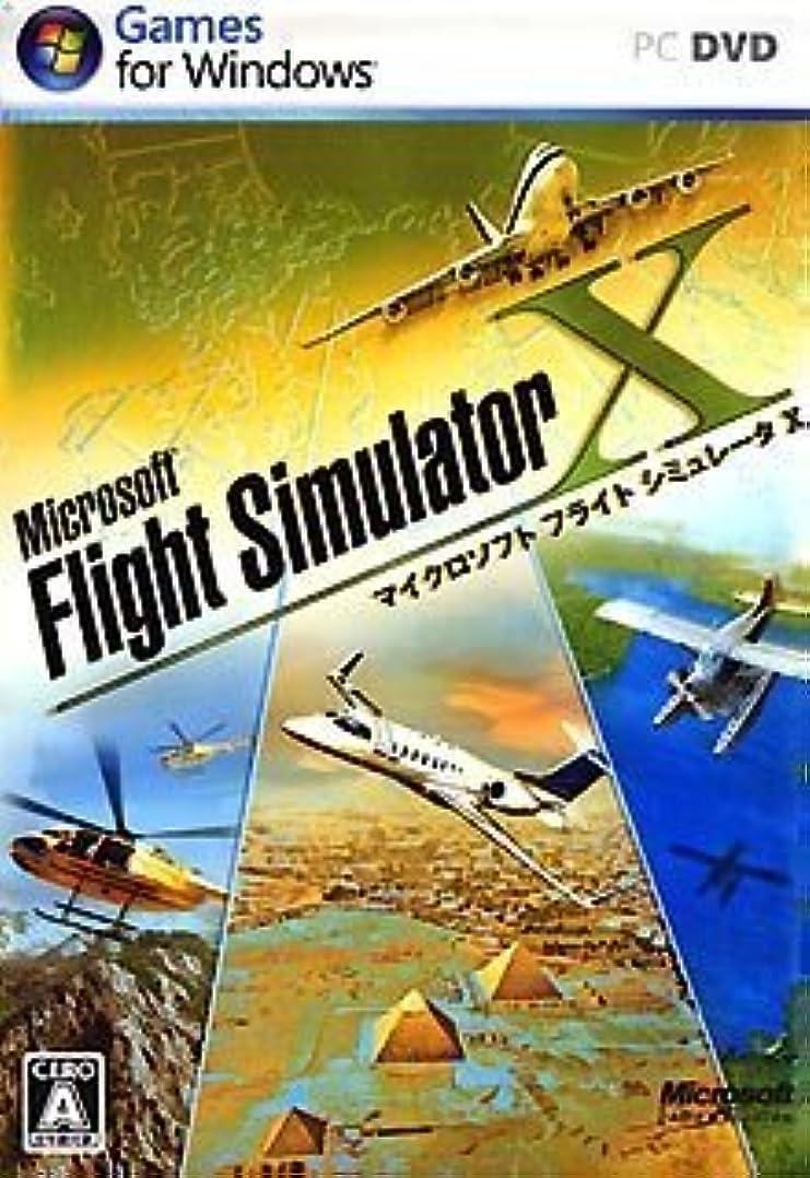 快い枯渇旋回Microsoft Flight Simulator X