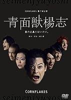 青面獣楊志 [DVD]