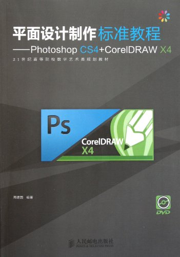 Graphic Design and Drawing Standards Course - Photoshop CS4+ CorelDRAW X4 (1DVD) (For Undergraduate) (Chinese Edition)