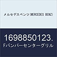 メルセデスベンツ(MERCEDES BENZ) Fバンパーセンターグリル 1698850123.