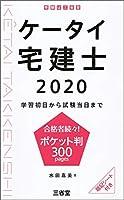 ケータイ宅建士 2020: 学習初日から試験当日まで