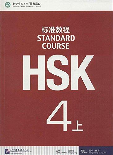 HSK标准教程4(上册)(附光盘)