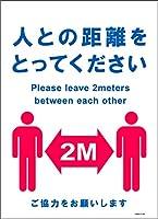 標識スクエア「 人との距離をとって 」 タテ・大【ステッカー シール】 200x276㎜ CFK1189 2枚組