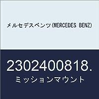 メルセデスベンツ(MERCEDES BENZ) ミッションマウント 2302400818.