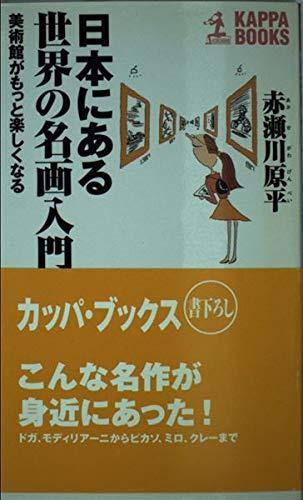 日本にある世界の名画入門―美術館がもっと楽しくなる (カッパ・ブックス)