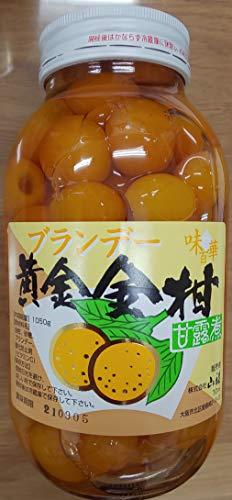味百華 ブランデー 黄金 金柑 ( 甘露煮 ) 内容総量1050g(約80粒) 種なし 黄金金柑 甘露煮 業務用
