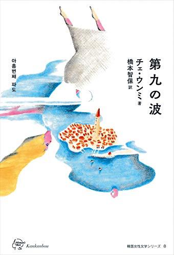 第九の波 韓国女性文学シリーズ