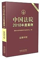 """中国""""双创""""金融指数报告(2018)"""