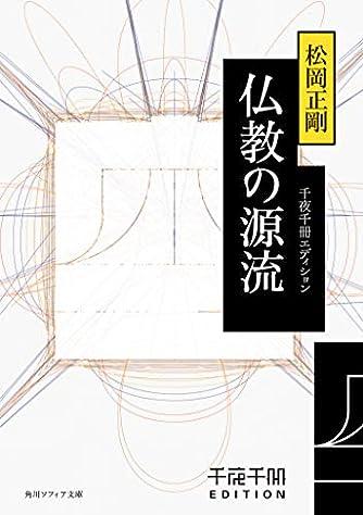 千夜千冊エディション 仏教の源流 (角川ソフィア文庫)