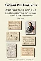 BiblioArt Post Card Series F.ショパン 即興曲変ト長調作品51-3、自筆手紙、肖像画 6枚セット(解説付き)