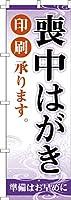 既製品のぼり旗 「喪中はがき」 短納期 高品質デザイン 600mm×1,800mm のぼり