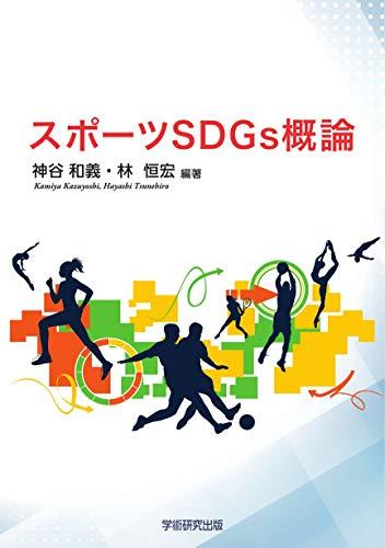 スポーツSDGs概論の詳細を見る
