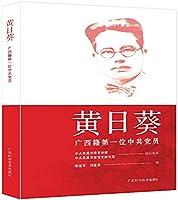 黄日葵:广西籍第一位中共党员