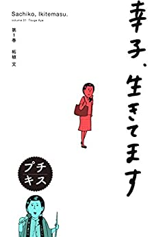[柘植文]の幸子、生きてます プチキス(1) (Kissコミックス)