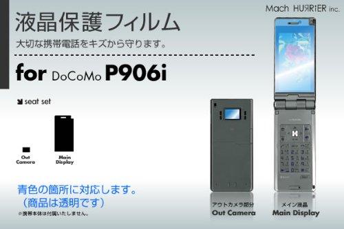 docomo P906i 液晶保護フィルム 3台分セット