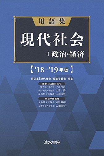 用語集 現代社会+政治・経済  '18-'19年版