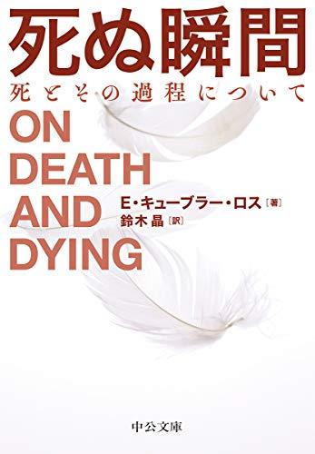 死ぬ瞬間-死とその過程について (中公文庫 (キ5-6))