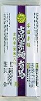 半田手延古代素麺有馬 100g×3束/300g入り