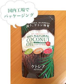 【ビッケベーグル】無臭タイプ 100% ナチュラル ココナッツオイル ケトレア