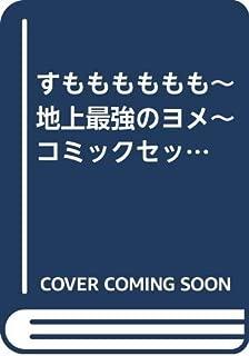 すもももももも~地上最強のヨメ~ コミックセット (ヤングガンガンコミックス) [マーケットプレイスセット]