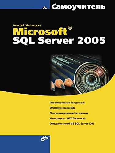 Self-help Manual Microsoft SQL Server 2005