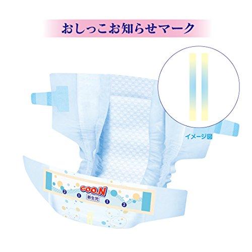 【テープ新生児サイズ】グーンマシュマロ仕立てはじめての肌着(お誕生~5kg)84枚
