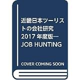 近畿日本ツーリストの会社研究 2017年度版―JOB HUNTING BOOK (会社別就職試験対策シリーズ)