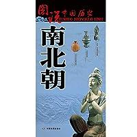 图说中国历史:南北朝