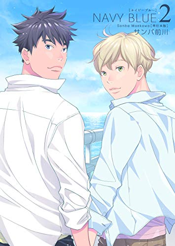 NAVY BLUE 【単行本版】2巻 (REX!)